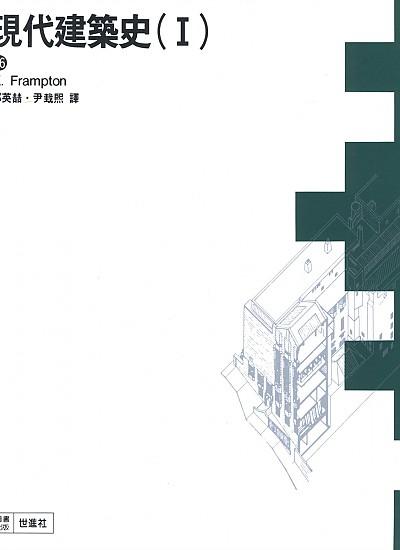 현대건축사(Ⅰ)