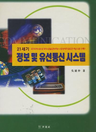 21세기 정보 및 유선통신시스템