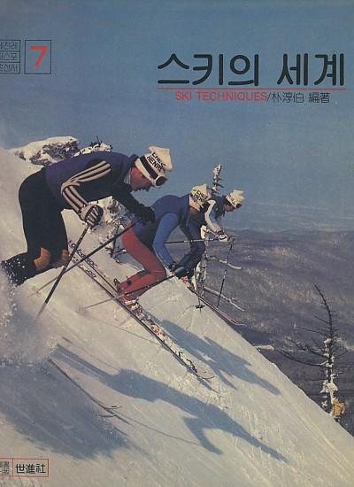스키의세계