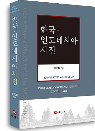 한국-인도네시아 사전