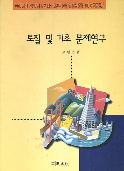 토질 및 기초 문제연구