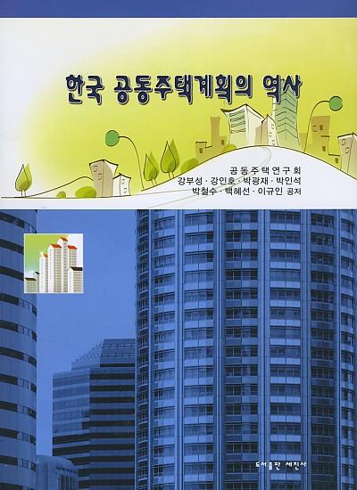한국 공동주택계획의 역사