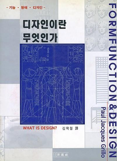 디자인이란 무엇인가