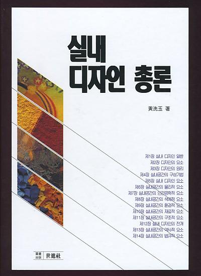 실내디자인 총론