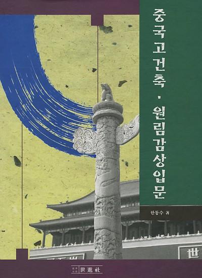 중국고건축·원림감상입문