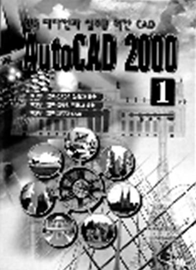 건축디자인과 실무를 위한 CAD AUTOCAD 2002 (1)