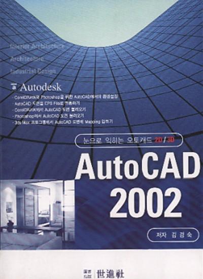 눈으로 익히는 오토캐드 2D/3D AUTOCAD 2002