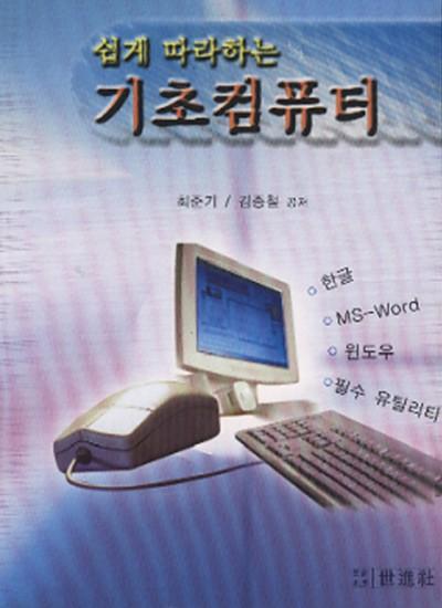 쉽게 따라하는 기초컴퓨터