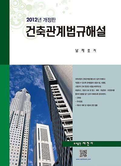 건축관계법규해설 (개정16판)