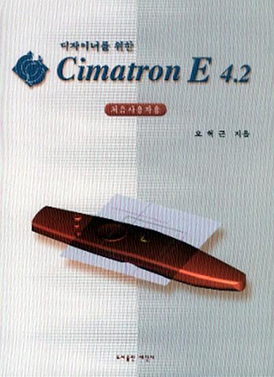디자이너를위한Cimatron E 4.2