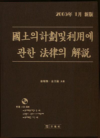 국토의 계획 및 이용에 관한 법률의 해설