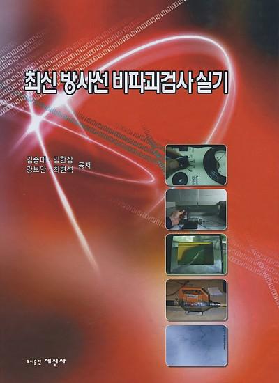 최신 방사선비파괴검사 실기