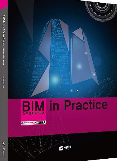 BIM in Practice_실무에서의 BIM