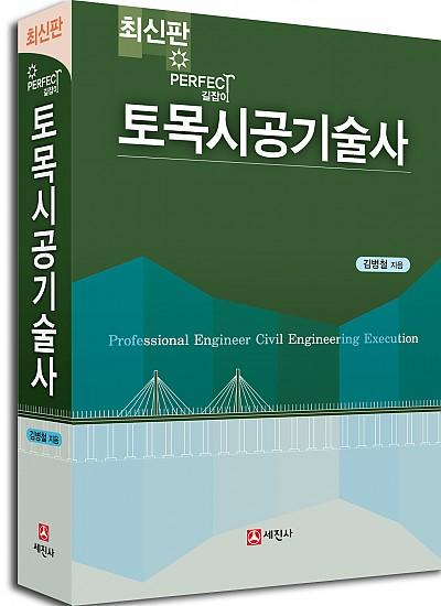 Perfect 길잡이 토목시공기술사 (최신판)