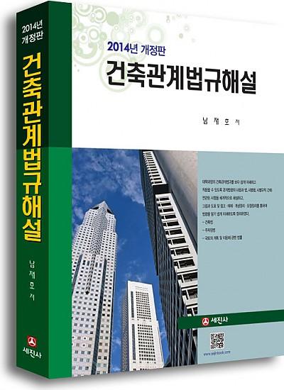 2014 건축관계법규해설 (개정18판)