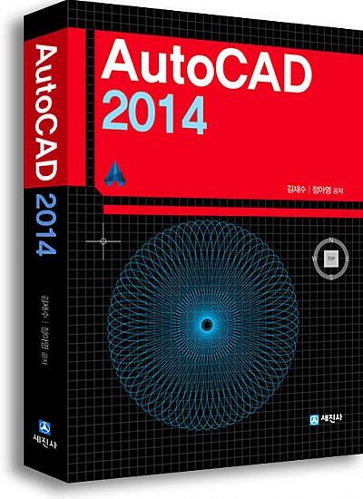 AutoCAD 2014 (오토캐드 2014) 개정2판
