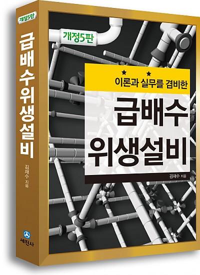 급배수 위생설비 [개정5판]