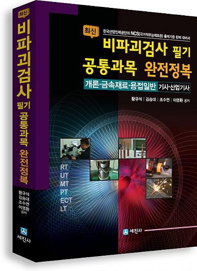 비파괴검사 필기공통과목 완전정복 (기사.산업기사/개론.금속.용접)