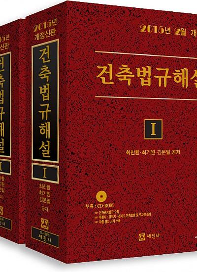 건축법규해설 세트 (2015년 개정신판, 전2권)