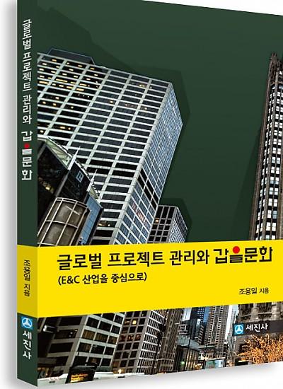 글로벌프로젝트 관리와 갑을문화 (E&C 산업을 중심으로)