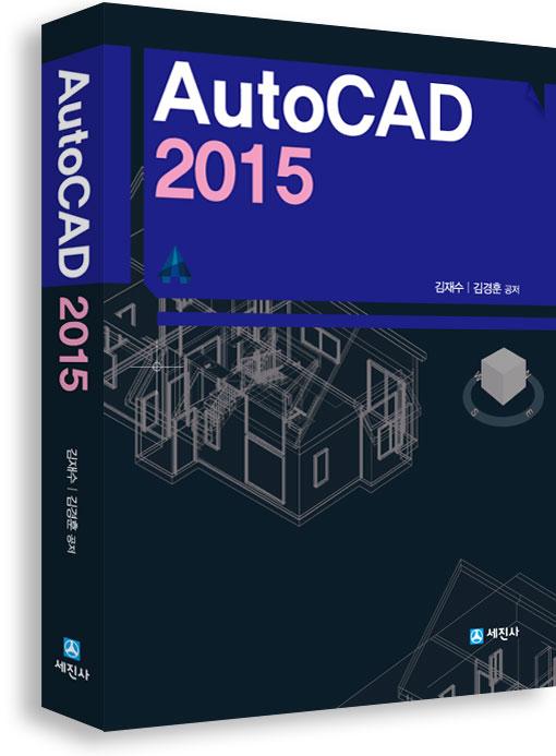 오토캐드 2015 (AutoCAD 2015)