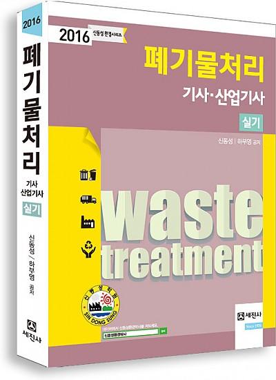 폐기물처리 기사 산업기사 실기 (2016)