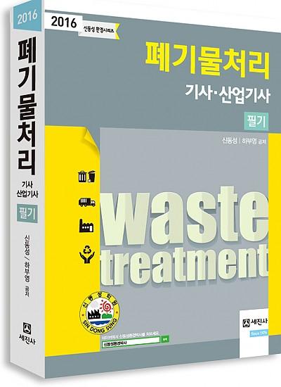 폐기물처리기사 산업기사 필기 (2016)