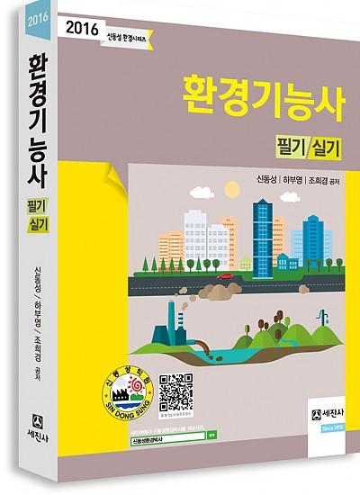 환경기능사 필기/실기 (2016)