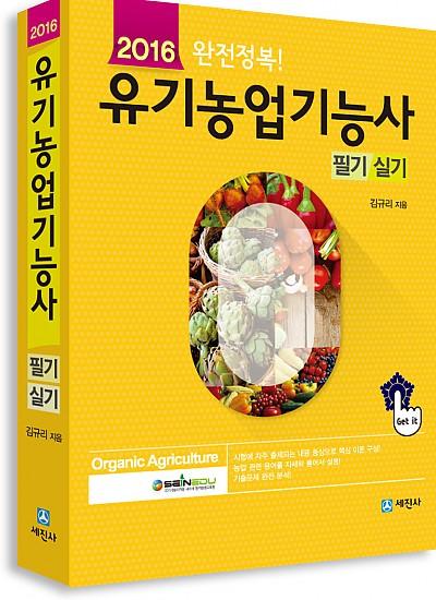 유기농업기능사 필기,실기 (2016)