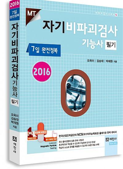2016 자기 비파괴검사기능사 필기(MT)