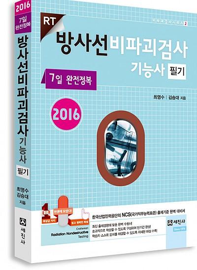 2016 방사선비파괴검사기능사 필기