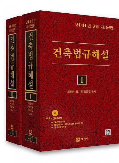 건축법규해설 (2016년 개정신판, 전2권) + 무료배송