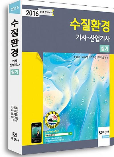2016 수질환경기사/산업기사 실기