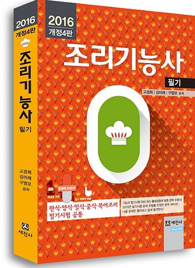 2016 조리기능사 필기 (개정4판)