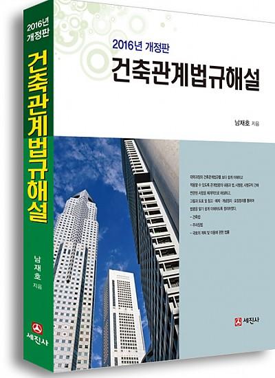 2016 건축관계법규해설 (개정20판)
