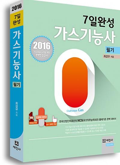 7일완성 가스기능사 (2016)