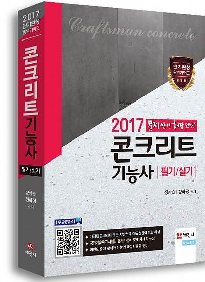 2017 콘크리트기능사 필기/실기