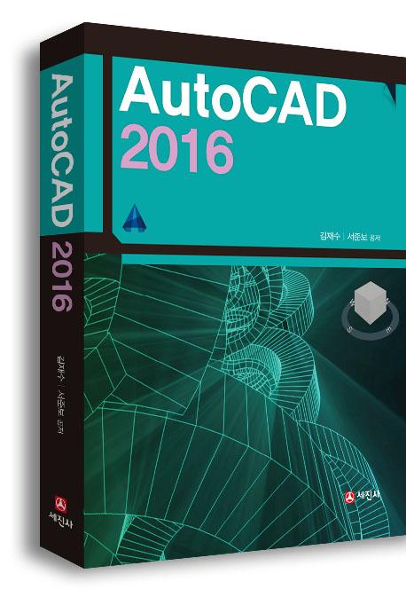 오토캐드 2016 (AutoCAD 2016)