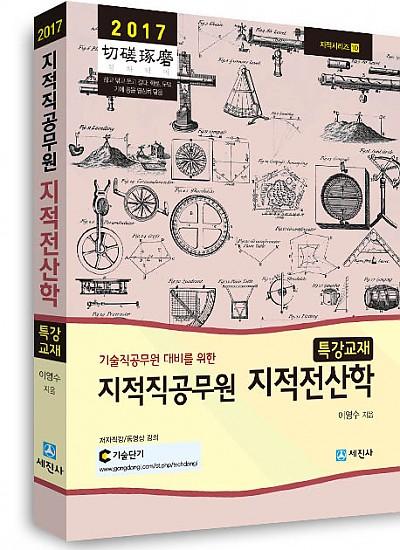 2017 지적직공무원 지적전산학 특강교재