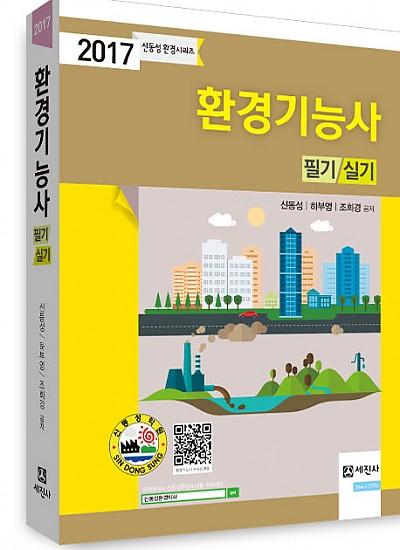 2017 환경기능사 필기 실기