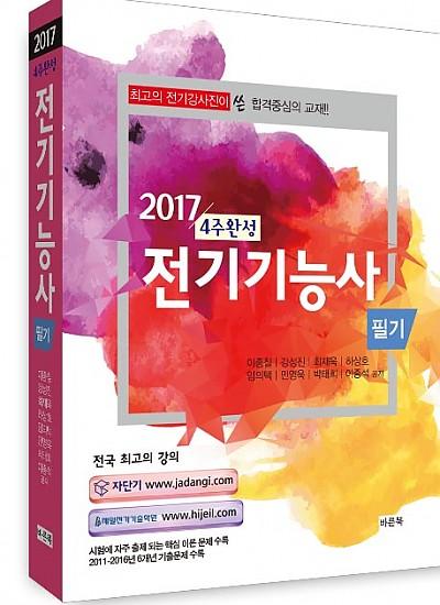 2017 전기기능사 필기 (4주완성, 컬러판)