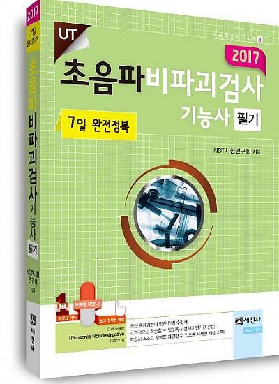 2017 초음파 비파괴검사기능사 필기