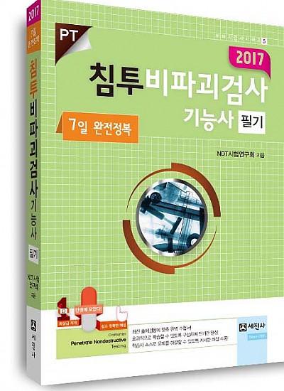 2017 침투 비파괴검사기능사 필기