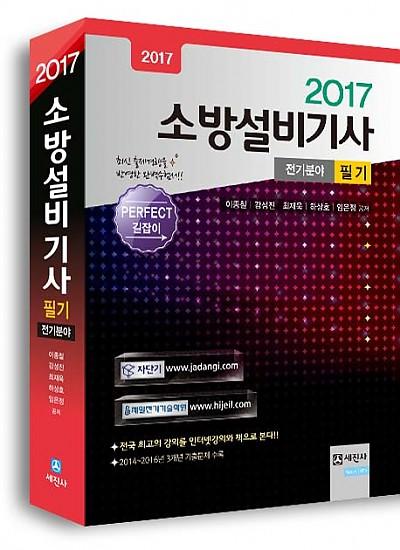 2017 소방설비기사 필기 (전기)