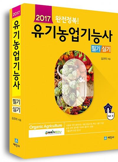 2017 유기농업기능사 필기/실기