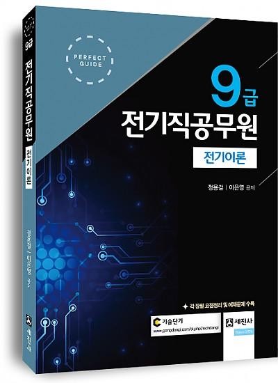 9급 전기직공무원 전기이론(2017)