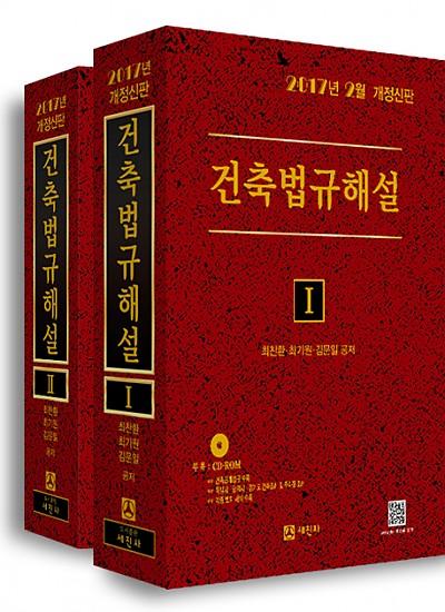 건축법규해설 (2017년 개정신판, 전2권)