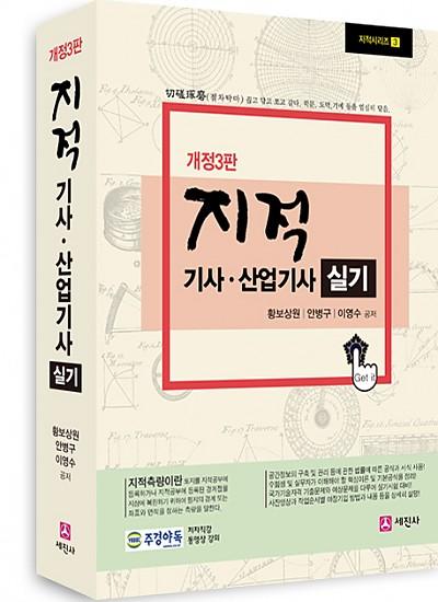 [개정3판] 지적기사/산업기사 실기