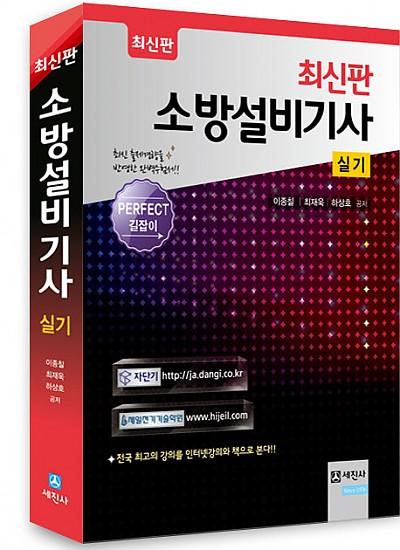 최신 소방설비기사 실기 (전기)