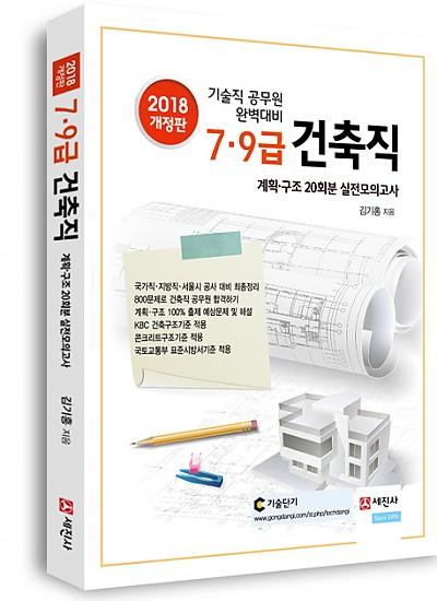 [2018년] 7·9급 건축직 공무원 실전대비 모의고사
